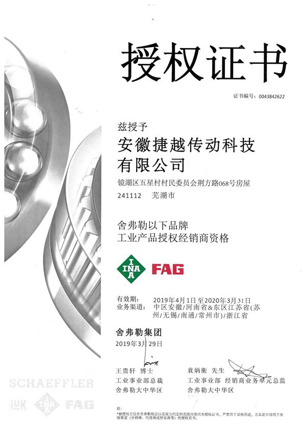INA&FAG 2019年授权证书中文版