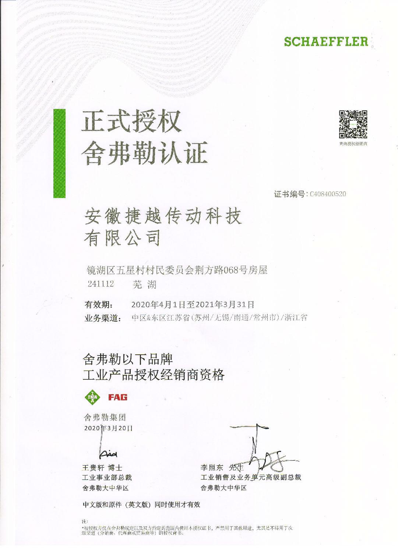 INA&FAG 2020年授权证书中文版
