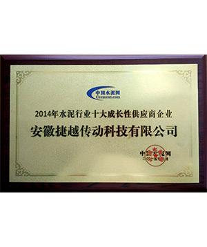 安微捷越-2014年水泥行业十大成长性供应商企业
