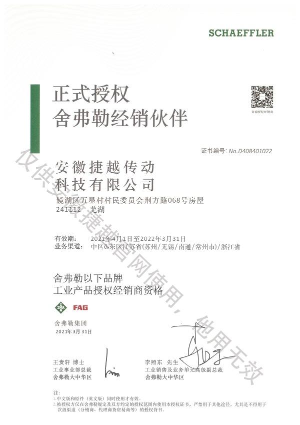 INA&FAG 2021年授权证书中文版