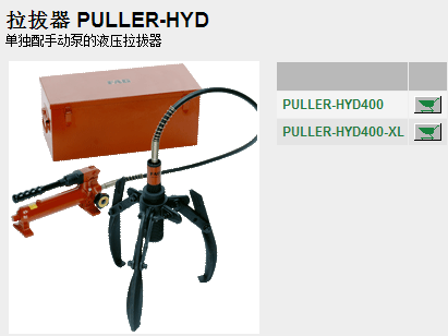 FAG 液压式拉拔器PULLER-HYD的功能介绍