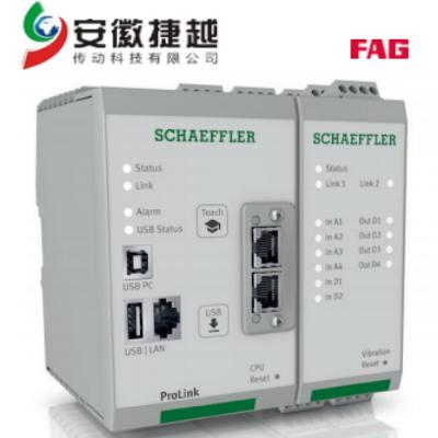 FAG多通道有线状态检测系统 Prolink